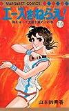 エースをねらえ! 16 胸をはって王道を進めの巻 (マーガレットコミックス 471)