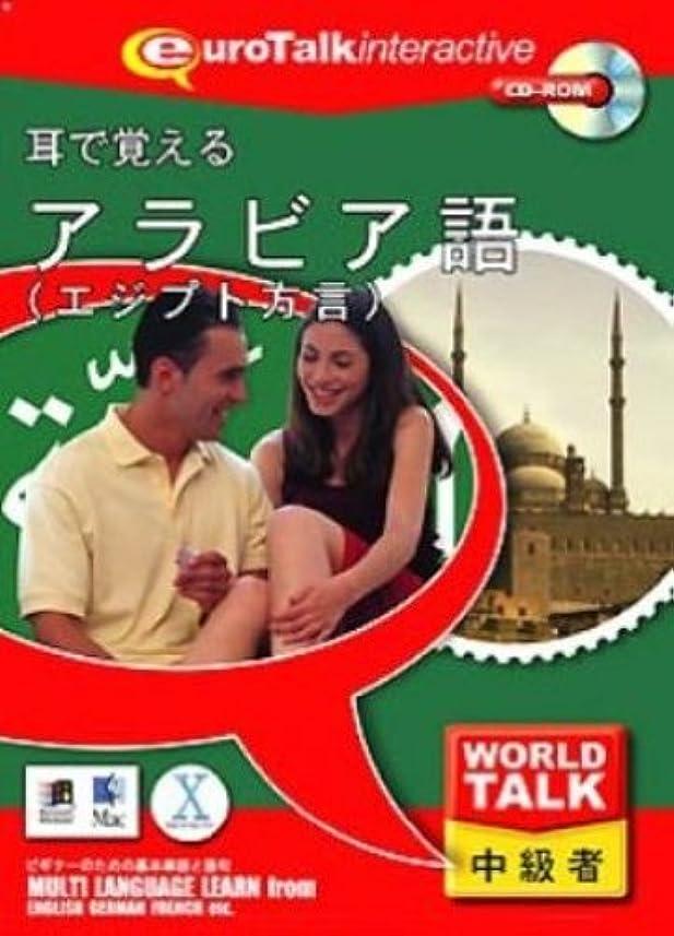 歴史皮勢いWorld Talk 耳で覚えるアラビア語(エジプト方言)