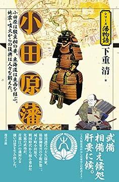 小田原藩 (シリーズ藩物語)
