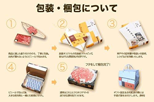 『神戸牛 すき焼き肉 特選 500g(約3人前)お届け日時指定 無料』の5枚目の画像