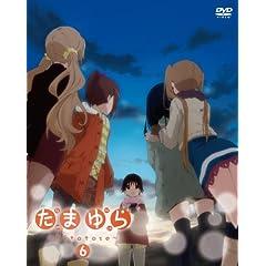 たまゆら~hitotose~第6巻 [DVD]