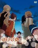 たまゆら~hitotose~ 第6巻[DVD]