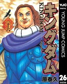 キングダム 26 (ヤングジャンプコミックスDIGITAL)
