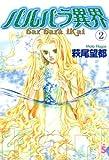 バルバラ異界(2) (flowers コミックス)