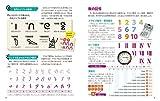 使って覚える記号図鑑: 教科書に出てくる科学の記号・身近なマーク大集合! (子供の科学★サイエンスブックス) 画像