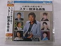 石原裕次郎を唄う スター競演名曲集 TFC-16020