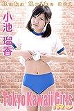 小池瑠香-001: Tokyo Kawaii Girls Re:e001