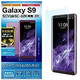 エレコム Galaxy S9 フィルム SC-02K/SCV38 ブルーライトカット 本体デザインを損ねない完全透明 [曲面に沿って画面の端まで保護] 指紋 反射防止 PM-GS9FLBLR