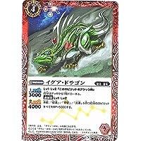 バトルスピリッツ/バトスピドリームデッキ【太陽と月の絆】/SD43-001 イグア・ドラゴン