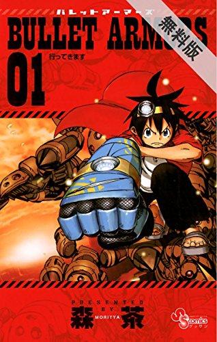 BULLET ARMORS(1)【期間限定 無料お試し版】 (ゲッサン少年サンデーコミックス)