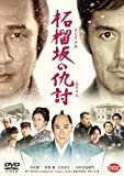 柘榴坂の仇討 [DVD] 画像