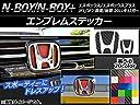 AP エンブレムステッカー カーボン調 ホンダ N-BOX/ JF1/JF2 2011年12月~ レッド AP-CF104-RD