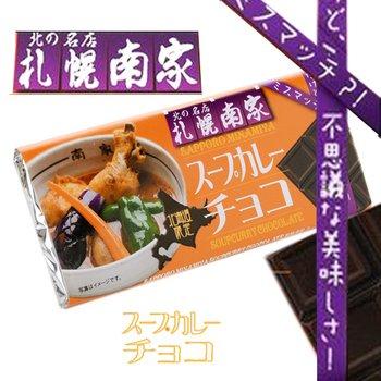 札幌南家スープカレーチョコ