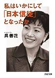私はいかにして「日本信徒」となったか PHP文庫