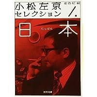 小松左京セレクション 1---日本 (河出文庫)