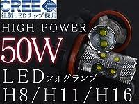 新型CREE LEDフォグランプ H8/H11/H16 50W 爆光HID級/2個12V/24V兼用爆光/2個 ホワイト白色 /車検対応