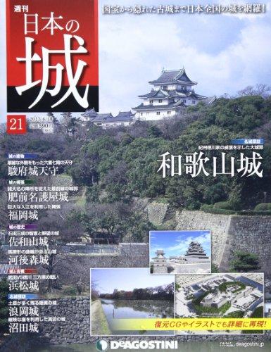 日本の城 21号 (和歌山城) [分冊百科]
