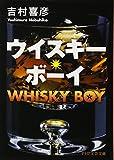 ウイスキー・ボーイ (PHP文芸文庫)