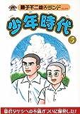 少年時代 5 (藤子不二雄Aランド Vol. 71)
