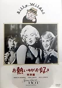 お熱いのがお好き〈特別編〉 [DVD]