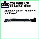 HAIGE 乗用型草刈り機SK9950専用替え刃(バーナイフ) HG-SK9950-AUGER