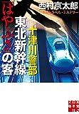 十津川警部 東北新幹線「はやぶさ」の客 (実業之日本社文庫)
