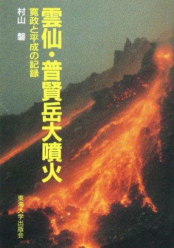 雲仙・普賢岳大噴火―寛政と平成の記録
