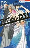 アイドルDTI 2 (花とゆめCOMICS)