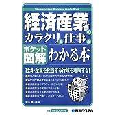 ポケット図解 経済産業省のカラクリと仕事がわかる本 (Shuwasystem Business Guide Book)