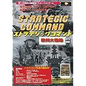 ストラテジックコマンド 欧州大戦略 英語版 日本語マニュアル付