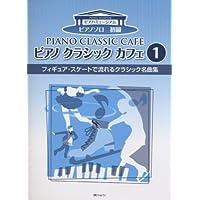 ピアノミュージアム ピアノソロ 初級 ピアノクラシックカフェ(1)フィギュアスケートで流れるクラシック名曲集 (ピアノ・ミュージアム)