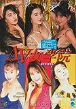 AV女学院 DVD-BOX[DVD]