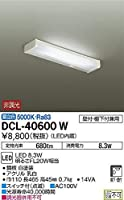 DCL-40600W 大光電機 キッチンライト(LED内蔵)