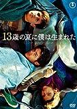 (ワールド・チルドレン・シネマ)13歳の夏に僕は生まれた [DVD]