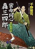 密命同心轟三四郎 空飛ぶ千両箱 (コスミック時代文庫)