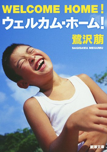 ウェルカム・ホーム! / 鷺沢 萠