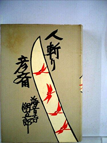 人斬り彦斎 (1961年)