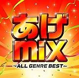 あげmix〜オールジャンルBEST〜
