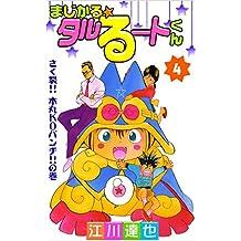 まじかる☆タルるートくん 4巻