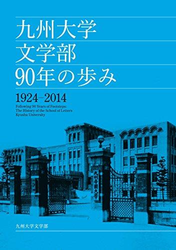 九州大学文学部 90年の歩み