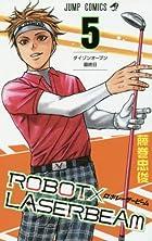 ROBOT×LASERBEAM 第05巻