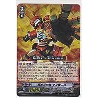 カードファイト!! ヴァンガード 超次元ロボ ダイヤード/ファイターズコレクション2014/FC02-017/シングルカード