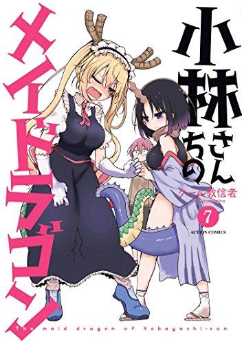 小林さんちのメイドラゴン : 7 (アクションコミックス) Kindle版