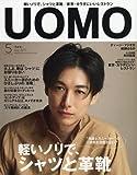 UOMO(ウオモ) 2017年 05 月号 [雑誌]