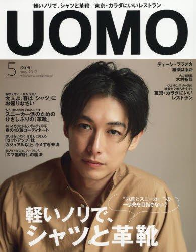 UOMO(ウオモ) 2017年 05 月号 [雑誌]の詳細を見る