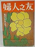 婦人之友 昭和52年5月号 芸術への教育 感動のめざめを