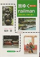 旅ゆくrailman 鉄道を愛し平和を愛す―西日本編