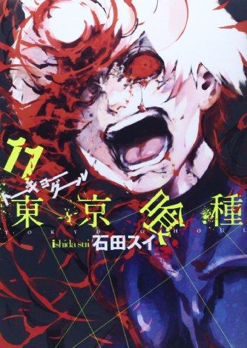 東京喰種トーキョーグール 11 (ヤングジャンプコミックス)