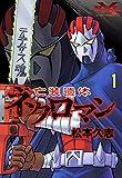亡装遺体ネクロマン (1) (ヒーロークロスライン)