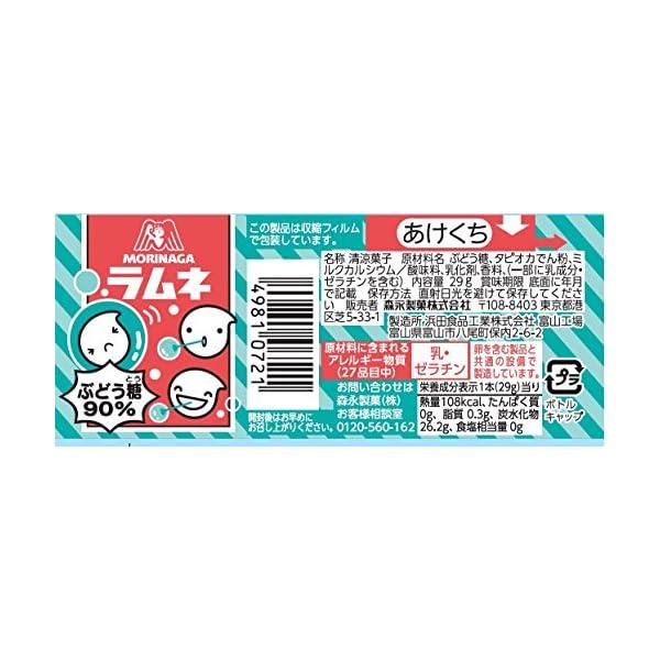 森永製菓 ラムネ 29g×20個の紹介画像2